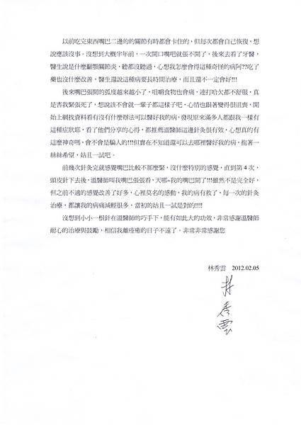 林秀雲簽名見證信.jpg