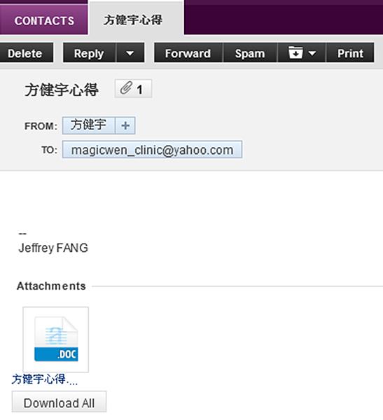 方健宇見證信電子郵件
