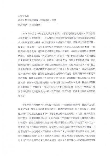方健宇簽名見證信1