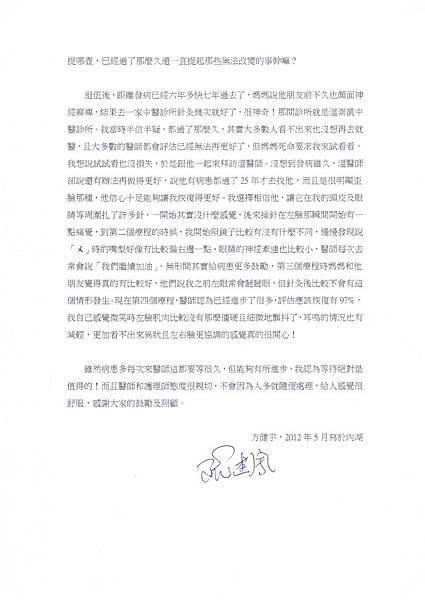 方健宇簽名見證信2