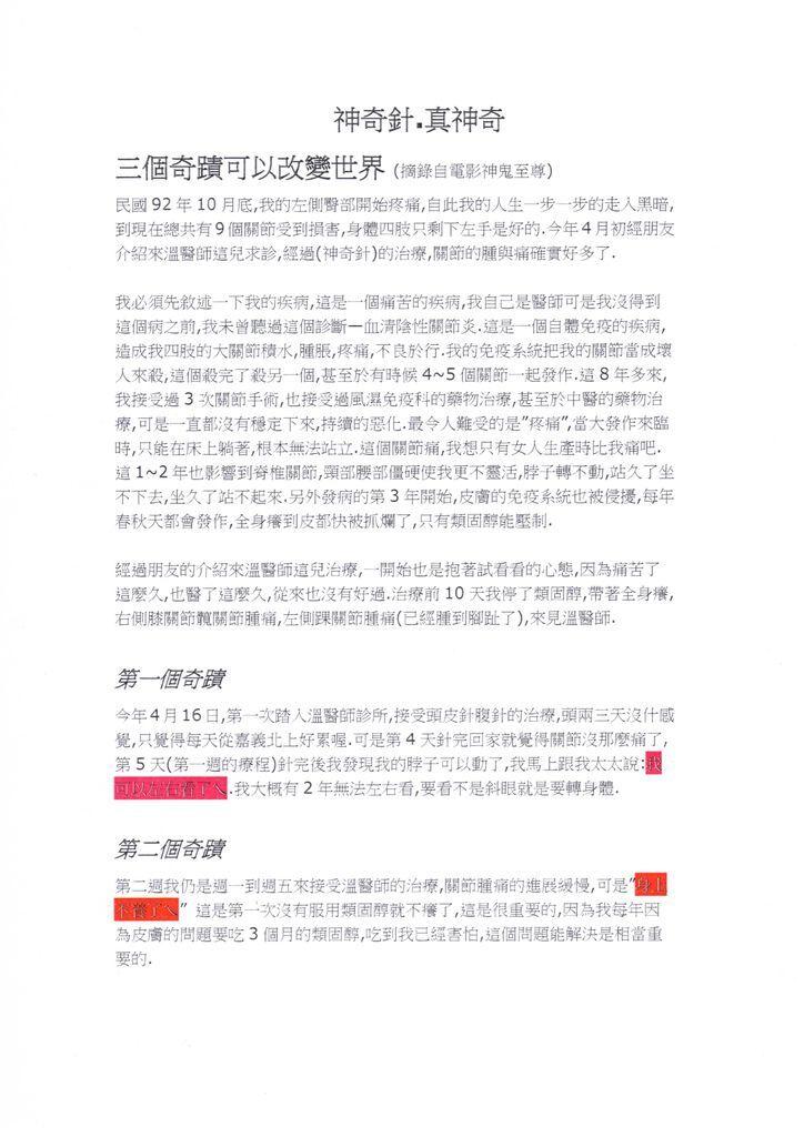聖馬爾定醫院外科部主任馬惠連醫師簽名見證信1