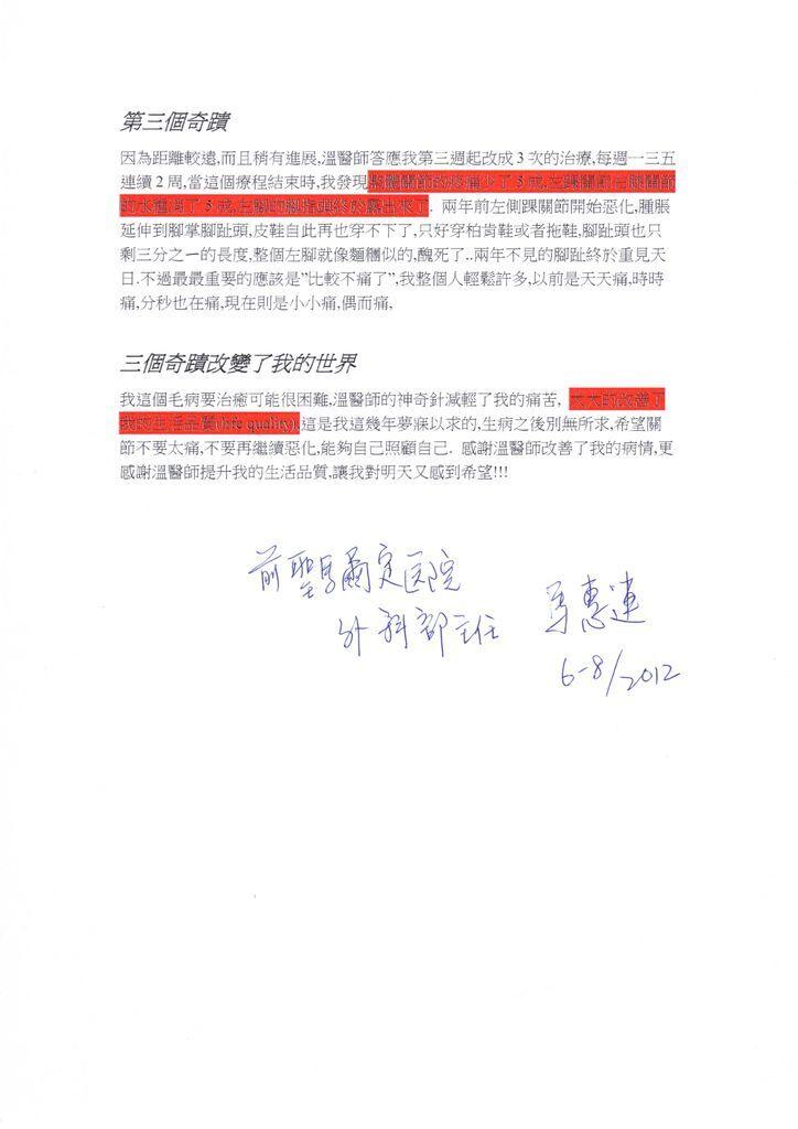 聖馬爾定醫院外科部主任馬惠連醫師簽名見證信2