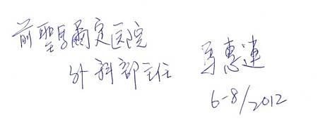 馬惠連醫師見證簽名