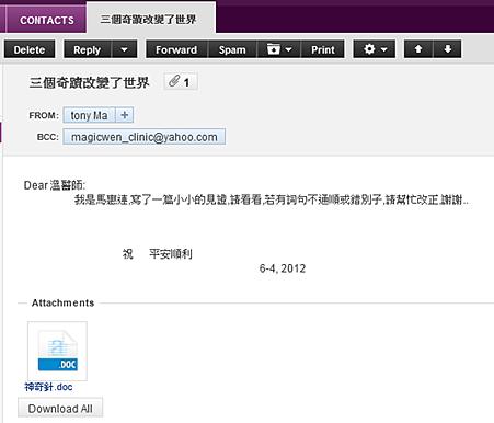 馬惠連醫師見證信電子郵件