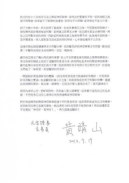 黃靖山簽名見證信