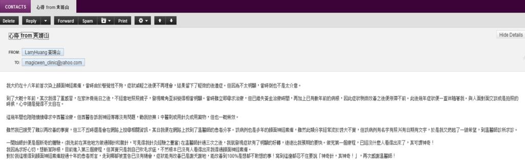 黃靖山感謝信電子郵件