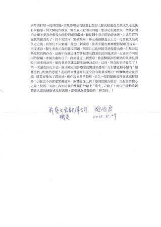 施怡君簽名見證信