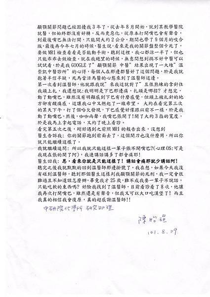 陳怡瑄簽名見證