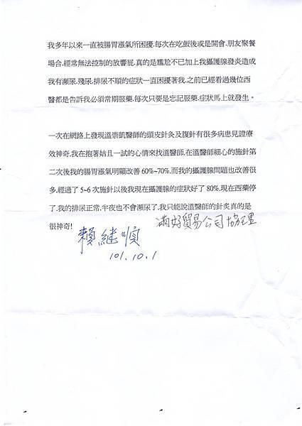 賴繼順簽名見證信