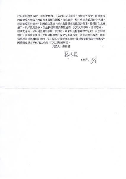 蘇祥君簽名見證