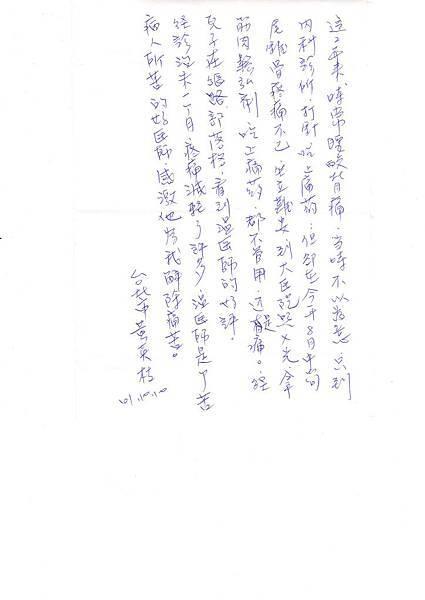 黃英枝簽名見證