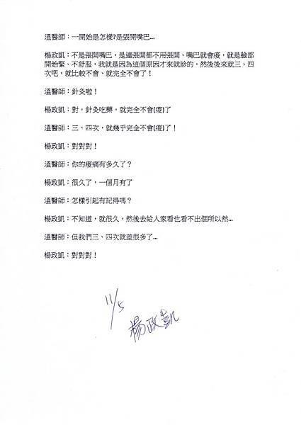 楊政凱簽名見證