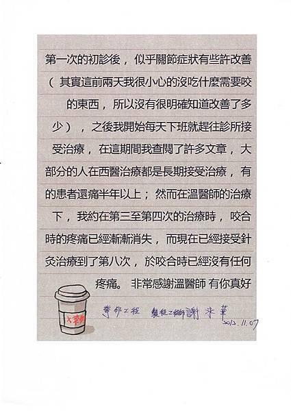 謝永華簽名見證2