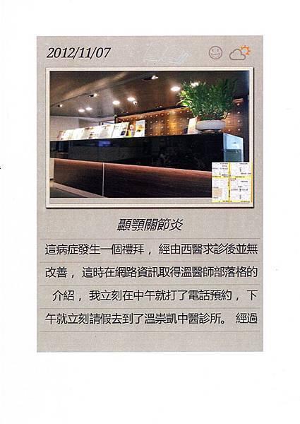 謝永華簽名見證1