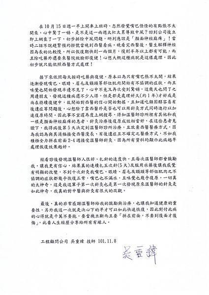 吳重緯簽名見證