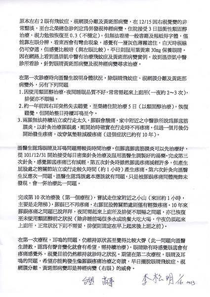 李松明簽名見證