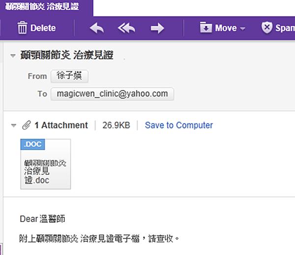 徐子媖電子郵件見證信