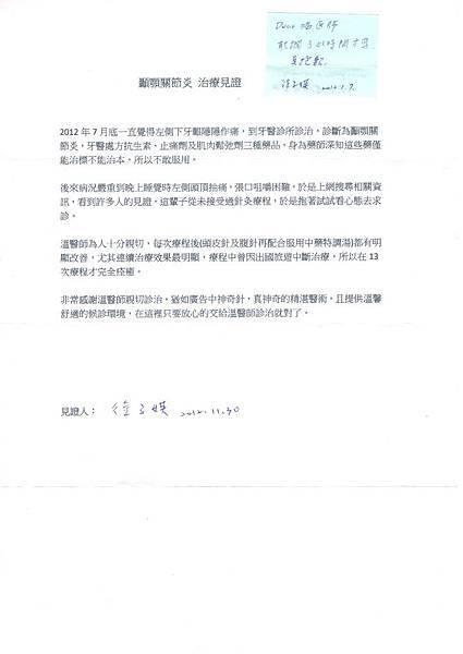 徐子媖簽名見證