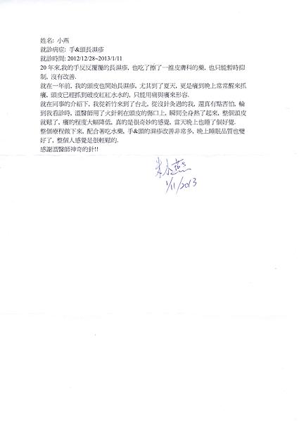 朱小燕簽名見證