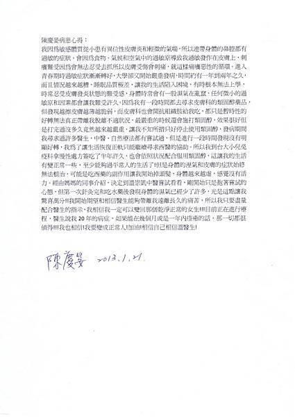 陳慶晏簽名見證