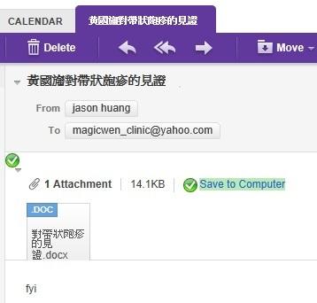 黃國旛感謝信電子郵件