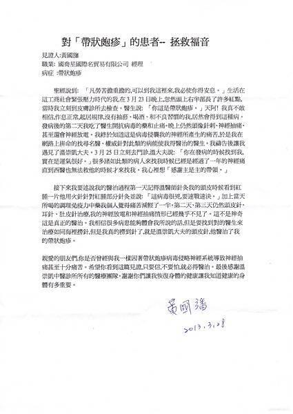 黃國旛簽名見證