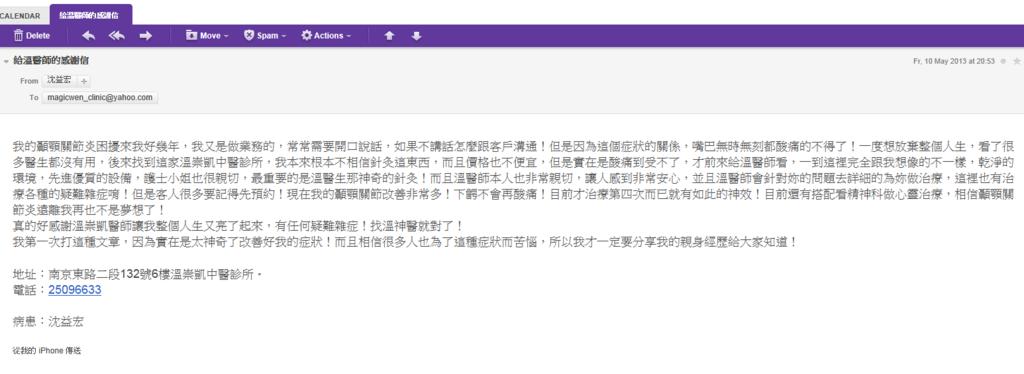 沈益宏電子郵件iphone