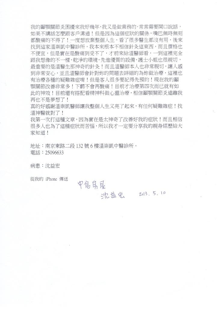 沈益宏簽名見證