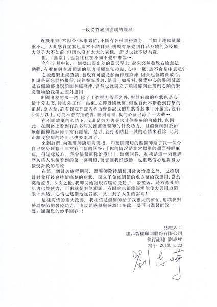 劉志峰簽名見證