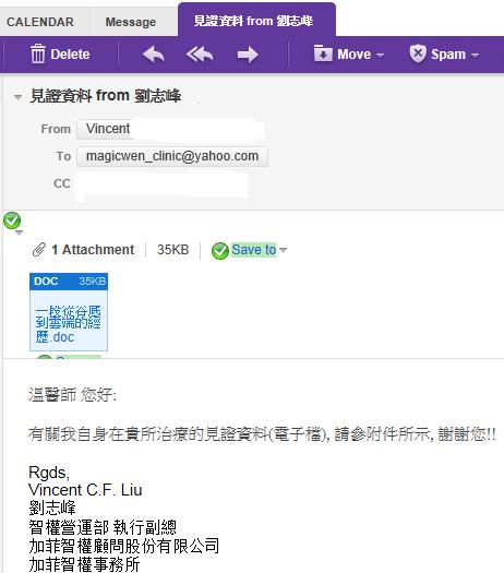 劉志峰電子信