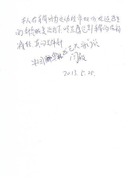 閆毅簽名見證