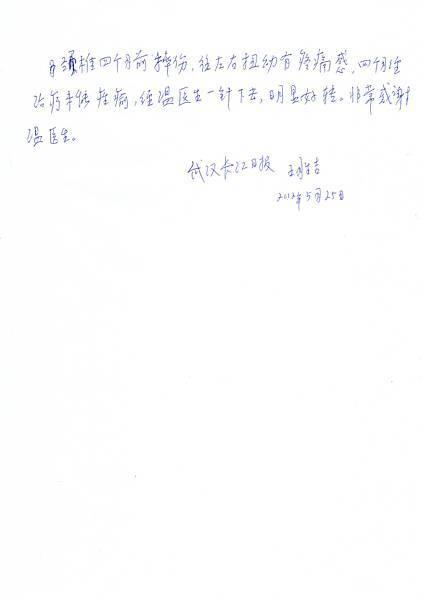 王勝吉簽名見證