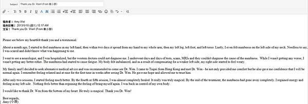 韋小薇電子感謝信