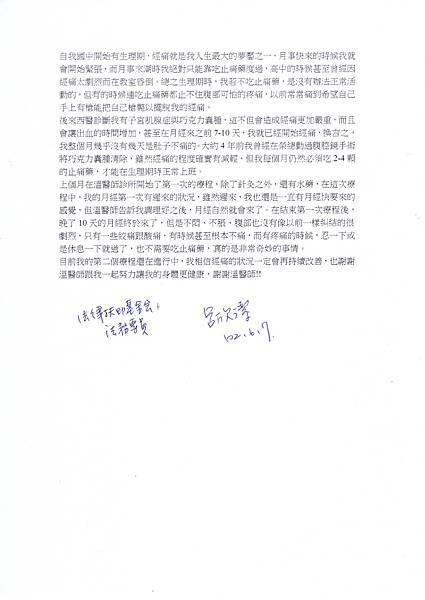 呂欣潔簽名見證信