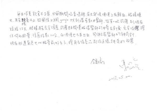 陳怡玲簽名見證
