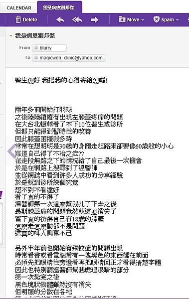 劉邦傑電子郵件2