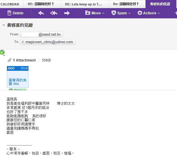 黃碧真電子郵件1