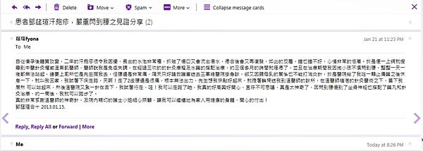 鄧莛瑄電子郵件1