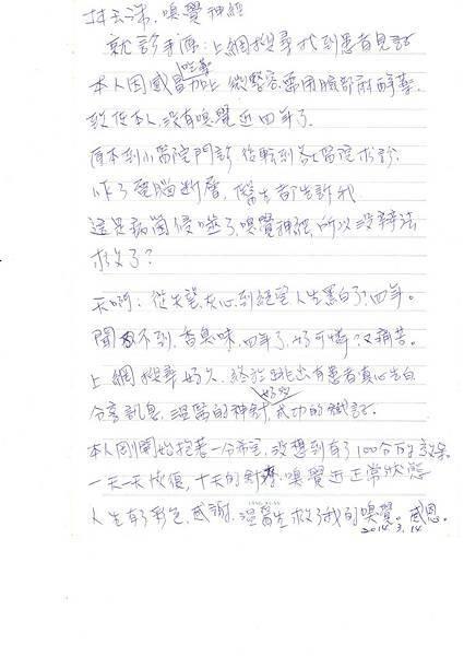 林玉珠見證信