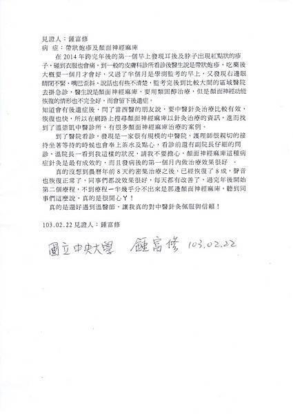 帶狀泡疹顏面神經麻痺針灸溫崇凱中醫師