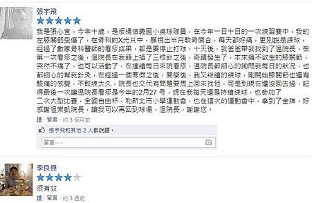 桌球運動選手 溫崇凱中醫師針灸運動傷害