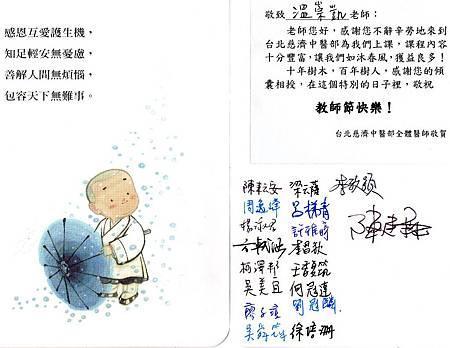 慈濟醫院中醫部全體醫師感謝溫崇凱醫師1
