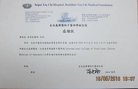 慈濟醫院參訪跟診感謝狀溫崇凱中醫師