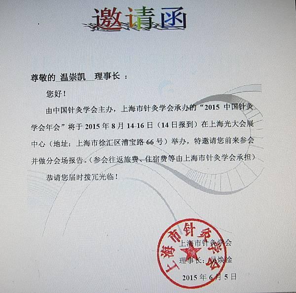 上海針灸學會邀請溫崇凱中醫師針灸演講