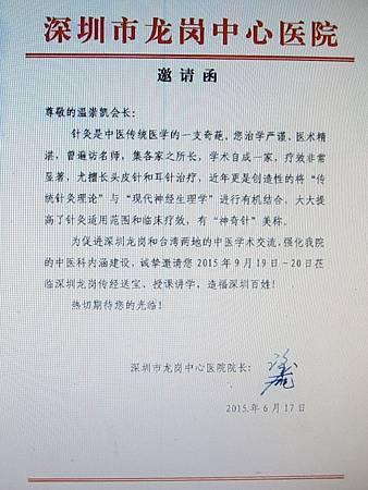 深圳市龍岡中心醫院邀請溫崇凱院長針灸授課講學