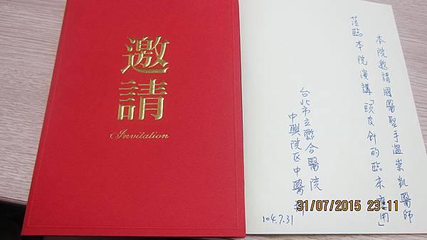 台北市立醫院中醫科邀請溫崇凱中醫師授課