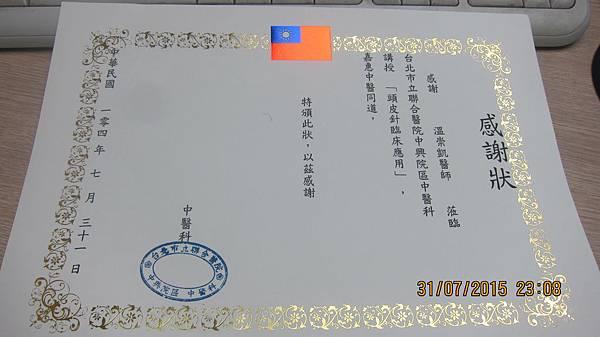 台北市立醫院中醫科感謝溫崇凱中醫師授課