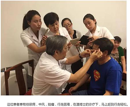 大連廣譽遠中醫院特邀溫崇凱中醫師教學門診