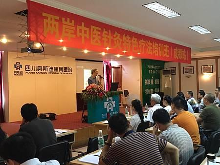 國家中醫藥管理局邀請溫崇凱中醫師四川1