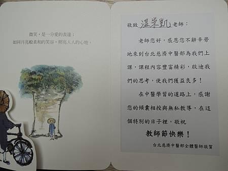 台北慈濟中醫部全體醫師感謝溫崇凱中醫師